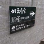 軽井沢 ハルニレテラス内 村民食堂でランチ