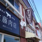 軽井沢 「佐藤肉店」でおいしいお肉を購入