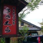 軽井沢追分「蕎麦処 ささくら」でランチ