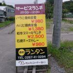 軽井沢「焼肉迎賓館 爛燈(ランタン)」で焼肉ランチ