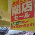 軽井沢「スーパーマツヤ」の閉店セール