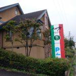 軽井沢から30分 小諸「八ヶ倉」の1080円ランチ