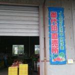 軽井沢から20分 御代田「農産物直売所」