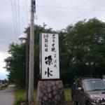 軽井沢「そば処 源水」でランチ