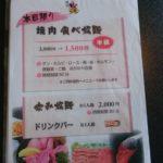 再訪 軽井沢 焼肉「炎」の1500円ランチ焼肉食べ放題