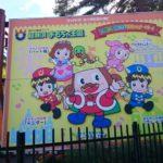 「軽井沢おもちゃ王国」