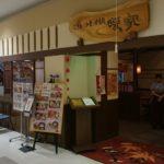 軽井沢から30分 イオンモール佐久平店内「暖家」のランチ