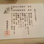 中軽井沢「塩壺温泉のお祝い膳」