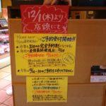 軽井沢から20分 「カタヤマ」のクリスマスチキン