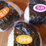 中軽井沢「けろけろキッチン」のおにぎり
