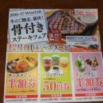 軽井沢から25分 佐久「Big Boy」のクーポンランチ