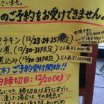 軽井沢から20分 「カタヤマ」の年末情報 詳細