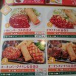 軽井沢から25分 佐久「Big Boy」のクーポンランチ2