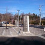 軽井沢「風越公園 屋外スケートリンク」町民割引で半額