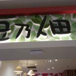軽井沢から30分 佐久イオンモール内「豆乃畑」でランチ