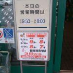 軽井沢「スーパーツルヤ」年末年始の営業