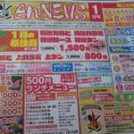 軽井沢 焼肉「炎」 1月の奉仕品「上ハラミ」800円