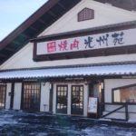 軽井沢プリンス通り「炭火焼肉 光州苑」軽井沢本店のランチ