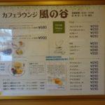 軽井沢病院内「カフェラウンジ 風の谷」のカツ丼ランチ
