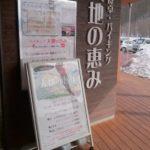 軽井沢発地市庭内 「大地の恵み」のバイキング
