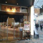 「久世福食堂 軽井沢ショッピングプラザ店」のランチ