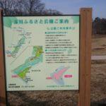 中軽井沢「湯川ふるさと公園」散歩コース