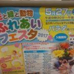 御代田パラダの「花と緑と動物 ふれあいフェスタ2017」