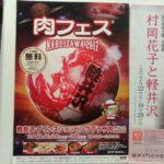 軽井沢プリンスショッピングプラザ「肉フェス」が開催