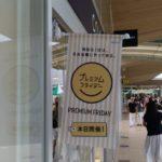 軽井沢プリンスショッピングプラザのプレミアムフライデー