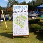 「第10回 北軽井沢の杜 クラフトフェア」に行きました