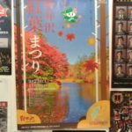 「軽井沢紅葉まつり」はイマイチわかりづらい