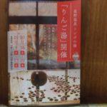 星野温泉トンボの湯 「りんご湯」開催のお知らせ