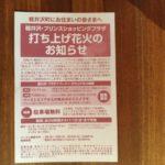 軽井沢・プリンスショッピングプラザ「打ち上げ花火」