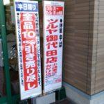 ツルヤ軽井沢店 今日明日「全品10%引き売り尽し」