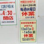 軽井沢発地市場 年末年始休業予定