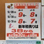 軽井沢ツルヤの年末年始の営業予定